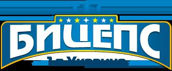 Бицепс.com.ua