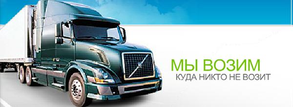 http://www.megtranscom.ru