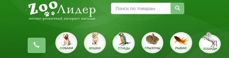 оптово розничный интернет магазин ZooLeader