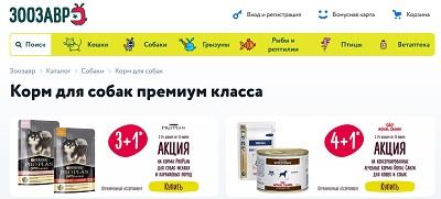 интернет-магазин Зоозавр